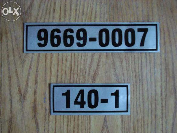 Номера за кошери