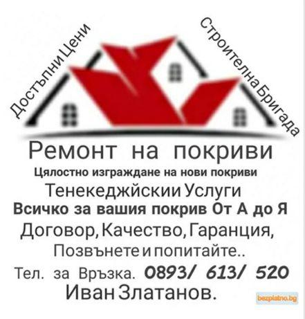 Ремонт на покриви тенекеджийски услуги изграждане на нови покриви