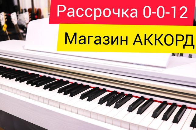 Цифровое пианино от известных брендов в м-не Аккорд г.Павлодар