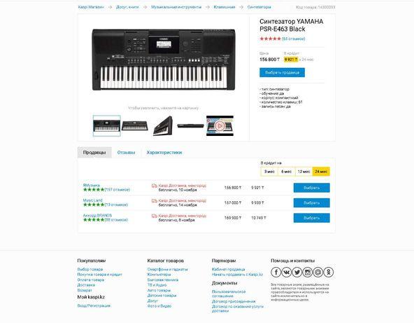Продам Синтезатор YAMAHA PSR-E463 Black