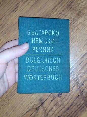 Българо Немски Речник - малък формат
