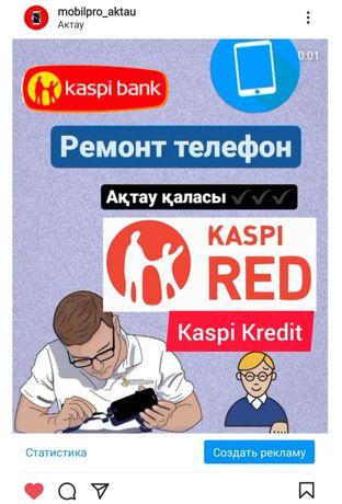 Ремонт сотовых телефонов Kaspi RED Kaspi Kredit