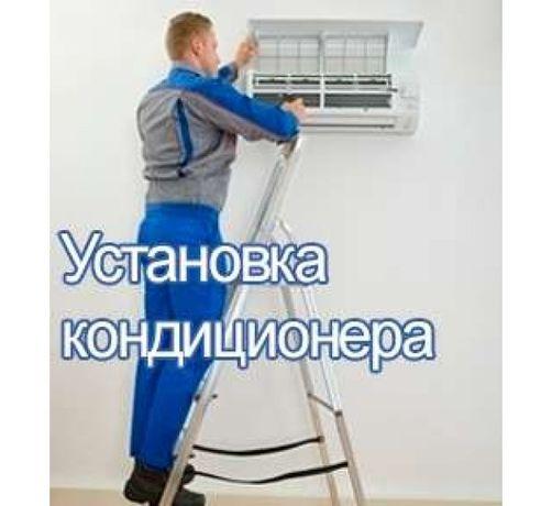 Установка кондиционер монтаж демонтаж