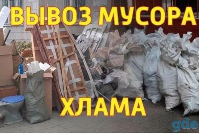 Вывоз мусора дёшево