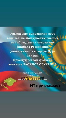 Российский университет. Ведет набор на заочное обучение.