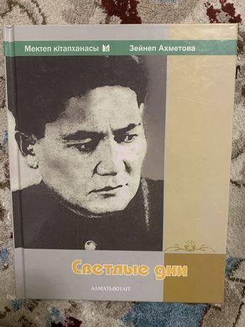 Книга автора Зейнеп Ахметова. Светлые дни