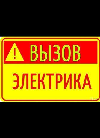 Электрик Шымкент на вызыв 24/7