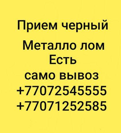 Прием черный металл Алматы