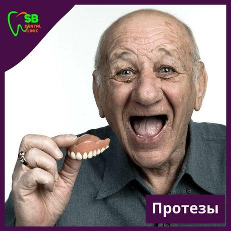 Протезы зубные