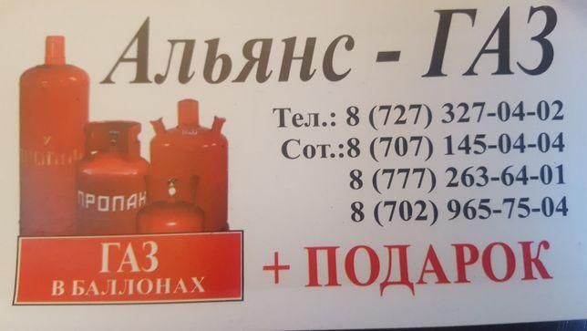 Доставка газа баллонного в Алматы по Медеуск-у Жетысуйск-у Туркс-ий р-