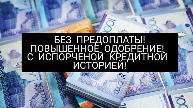 Деньги в долг под проценты, онлайн кредит.