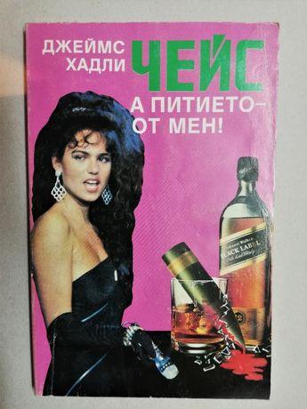 """Джеимс Хадли """" А питието от мен"""""""
