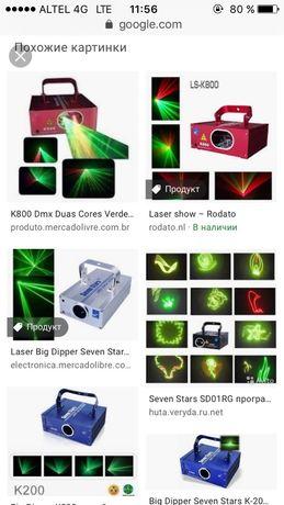 Бренд Seven Stars K800 лазер для дискотек. Светомузыка Двухцветный