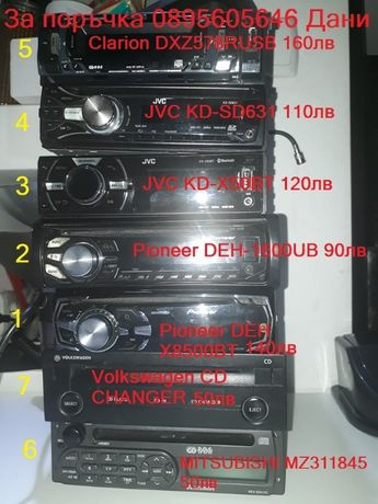 CD-ta за кола Pioneer,JVC,Clarion,Mitsubishi,VW