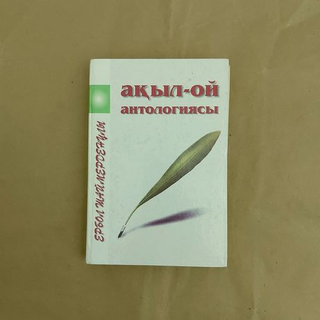 Қазақ ақыл-ой антологиясы афоризімдер