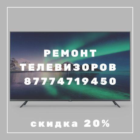 Скидка 20% до конца месяца! Ремонт телевизоров и бытовой техники.