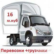 Низки цены грузоперевозки газель грузчиками услуги аренда Астана