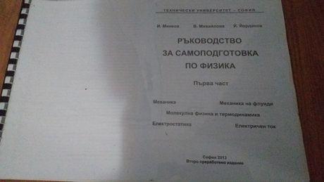 ФИЗИКА- ръководство за самоподготовка за студенти от ТУ София