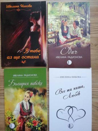Нови  книги, цената е за брой