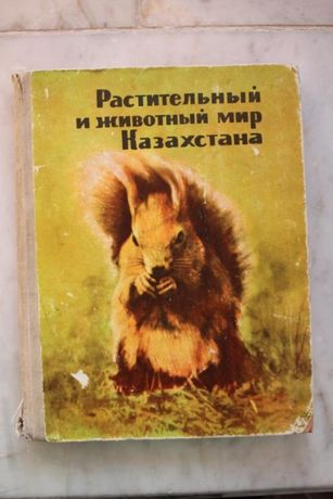 """Познавательная книга """"Растительный и животный мир Казахстана"""""""