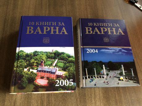 Книги за Варна