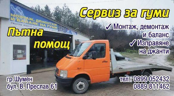 Пътна Помощ Шумен 24/7 Превоз на Автомобили/бусове/каравани