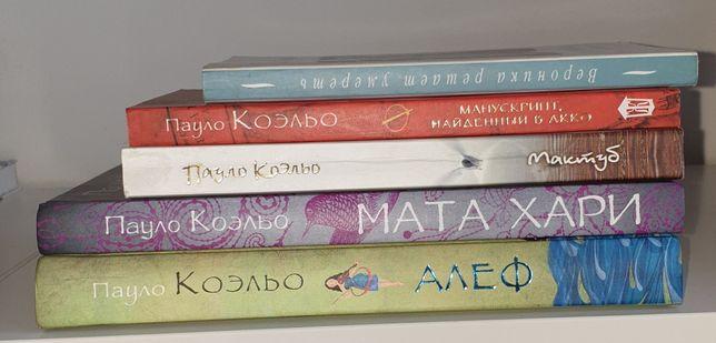 Продам книги автора Пауло Коэльо