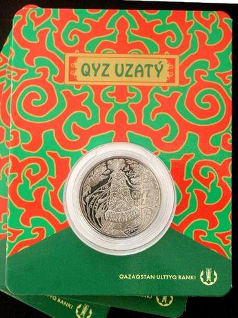 продам монету кыз узату