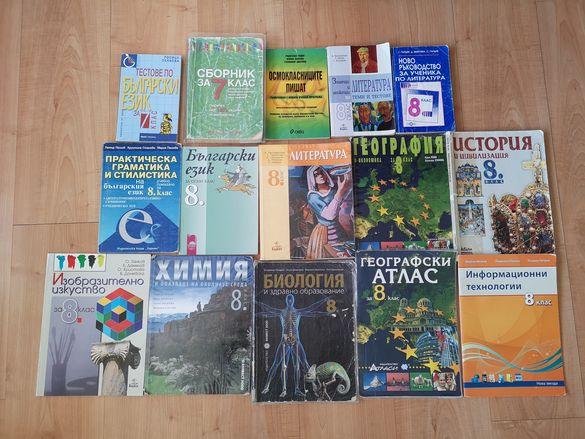 Учебници и учебни помагала за 8ми клас (по старата учебна програма)