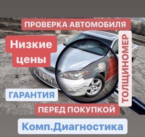 Проверка перед покупкой автомобиля (автоподбор, толщиномер, launch)