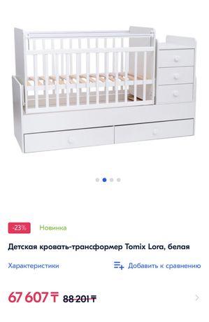 Детская кровать 45000тг