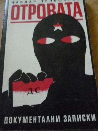 Отровата Държавна сигурност -книга от бивш служител на ДС ЧавдарТепеша