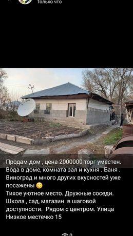 Продам дом рядом с центром