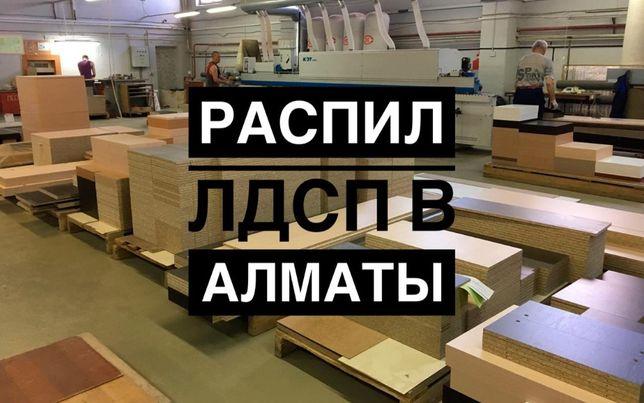 Раскрой ЛДСП в Алматы