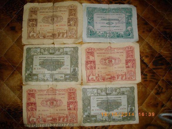 Стара Облигация-БГ-1952година-1954година-1955 Година-СОЦ Епоха
