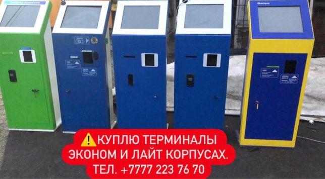 Срочный выкуп терминалов эконом , лайт в российских корпусах
