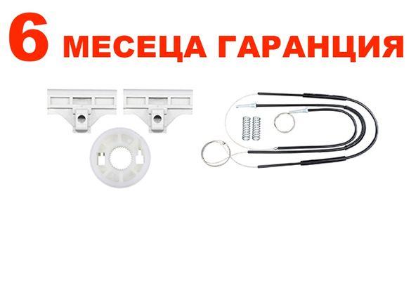 Ремонтен комплект за ел.стъкла за Seat и VW / Сеат и Лупо