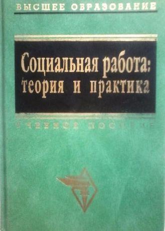 РАСПРОДАЖА книг по социологии, соц. работе и соц. психологии