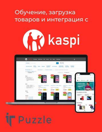 Обучение по Каспи, загрузка товаров в Kaspi, Каспи магазин обучение