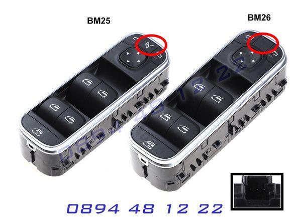 Бутони Копчета Управление Ел Стъкла Mercedes Мерцедес A G А W177 W463