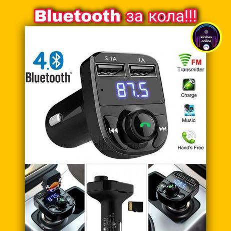 Bluetooth за кола /автомобил / Bluetooth for car