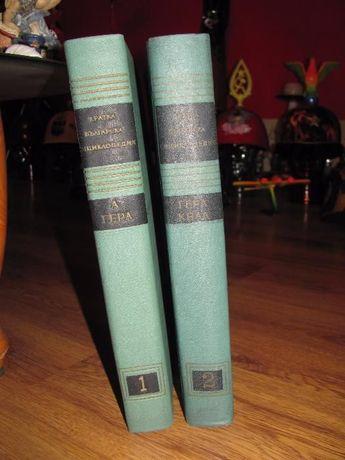 Кратка българска енциклопедия