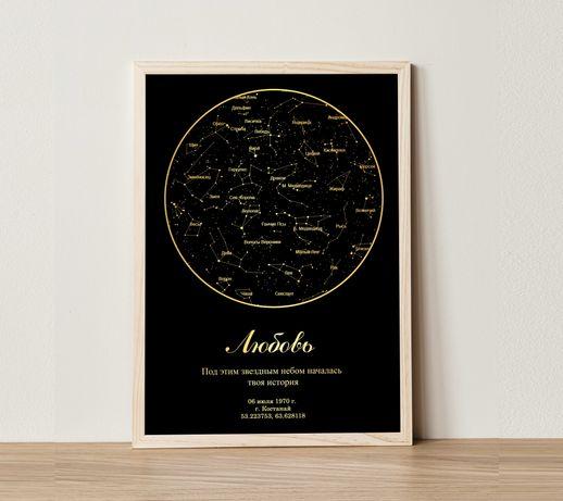 Карта звездного неба в рамке в подарок