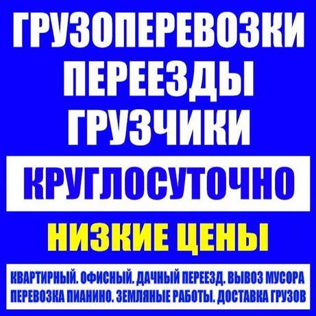 24/7 грузоперевозки грузчики газель + вывоз мусора