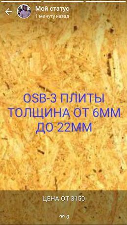 Продам OSB,УСБ,ОСП,ОСБ,ЮСБ, ДСП,ДВП.Толщины от 6мм до 22мм.