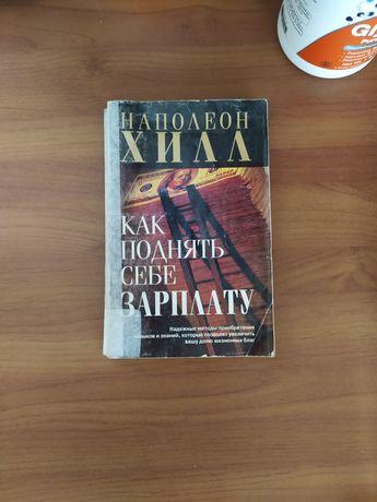 Наполеон Хилл редкая книга