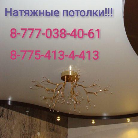 Натяжные потолки качественно и недорого!!!