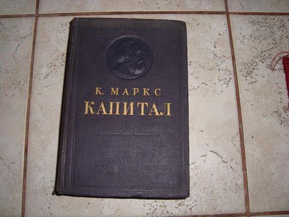 Капитала том 3 на руски 1951 г издание