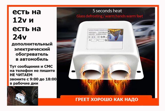 на автомобиль дополнительный ОБОГРЕВАТЕЛЬ авто-печка фен ГРЕЕТ ХОРОШО
