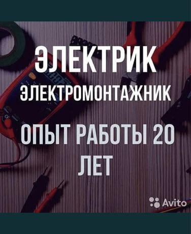 ЭЛЕКТРИК АЛМАТЫ КРУГЛОСУТОЧНО, АВР генератор ремонт замена подключение